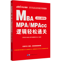 中公教育2022全国硕士研究生入学统一考试MBA、MPA、MPAcc管理类专业学位联考综合能力专项突破教材:逻辑轻松通关