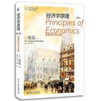 【旧书二手书8新正版】经济学原理(第6版):宏观经济学分册 (美)曼昆 9787301208274 北京大学出版社