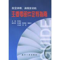 【二手旧书9成新】航空涡喷、涡扇发动机主要零部件定寿指南 苏清友 9787801833563 航空工业出版社