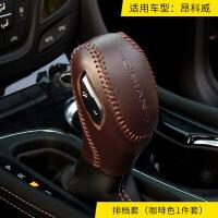 昂西诺档套专用于别克科威改装手缝挡把套汽车头层牛皮档位套排挡套