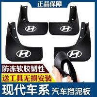 北京现代朗动悦动瑞纳全新悦纳领动名图ix35伊兰特汽车专用挡泥板