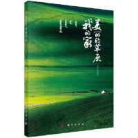 【新书店正版】美丽的草原我的家 波音,曹燕 科学出版社 9787030575173