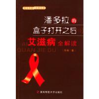 潘多拉的盒子打�_之后:艾滋病全解�x