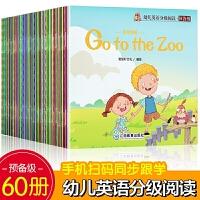 全套60册幼儿英语分级阅读大猫培生预备级儿童英语启蒙有声读物入门零基础1-2-3-5-6岁4婴幼儿园宝宝一二年级英文绘本