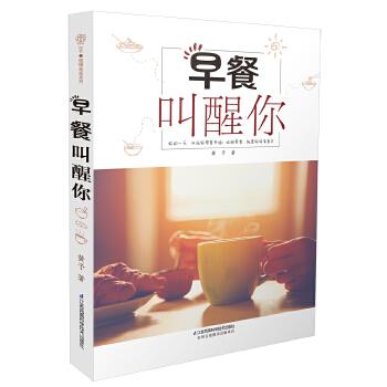 早餐叫醒你(pdf+txt+epub+azw3+mobi电子书在线阅读下载)