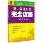 高考英语听力完全攻略(知能提升・高二A)(附光盘)可扫二维码听力测试