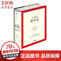 21世纪资本论 Thomas Piketty 著 经济学基础原理经管书籍 中信出版社