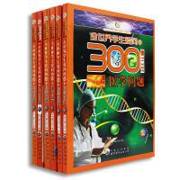 全世界学生爱问的300个问题(全6册)地理问题 军事问题 科学问题 体育问题 天文问题 医学问题中国青少年儿童百科全书儿童读物科普儿童书籍