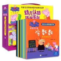 小猪佩奇 书 幼儿认知拓展系列全套10册 3-6周岁儿童绘本故事书Peppa Pig粉红猪小妹0-3岁动画片幼儿园宝宝