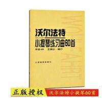 沃尔法特小提琴练习曲60首(作品45)王振山 编订 人民音乐出版社