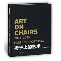 【新书店正版】 椅子上的艺术 《casa国际家居》杂志 新星出版社 9787513316101