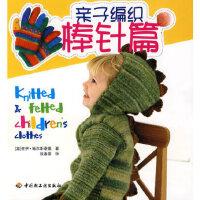 亲子编织-棒针篇 (英)哈尔斯泰德,张春佳 中国轻工业出版社 9787501971084