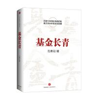 基金长青 范勇宏 中信出版社