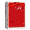 长征  修订版(全2册) 入选部编八年级上册语文阅读指定书目