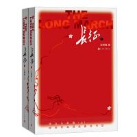 长征 修订版(全2册) 入选八年级上册语文阅读书目人民文学出版社