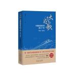 大风歌――中国民营经济四十年(1978―2018)