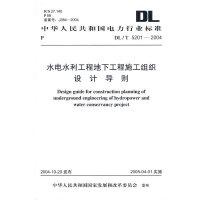 水电水利工程地下工程施工组织设计导则