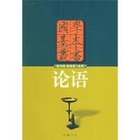 【旧书二手9成新bp】论语――国学基本丛书