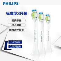 飞利浦(PHILIPS) 电动牙刷头 HX6063/05 声波电动牙刷头 适用于HX9332/HX9322/HX936