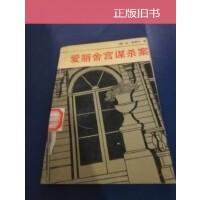 【二手旧书8成新】爱丽舍宫谋杀案 /迪夏托 世界知识出版社