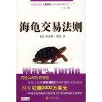 【新书店正版】海龟交易法则(美)费思,乔江涛9787508610078中信出版社