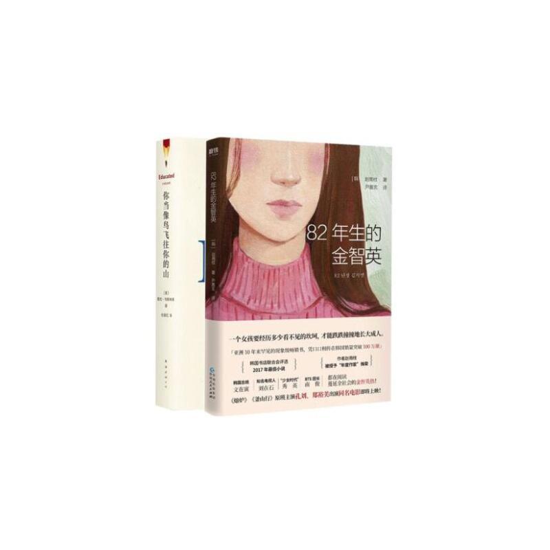 82年生的金智英+你当像鸟飞往你的山 赵南柱著比尔盖茨推荐畅销书外国现当代文学自传女性暖心励志长篇小说