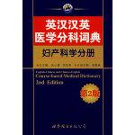 英汉汉英医学分科词典――妇产科学分册