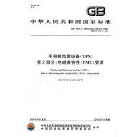 中华人民共和国国家标准:不间断电源设备(UPS) 第2部分:电磁兼容性(EMC)要求