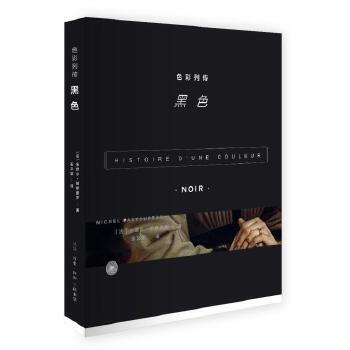 色彩列传:黑色《色彩列传?黑色》英文版获得2009年独立出版商出版奖艺术类铜奖,以及CHOICE杂志选定年度杰出学术著作。亚马逊网站五星好评。