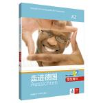 走进德国(A2)(学生用书)(配3张CD光盘)