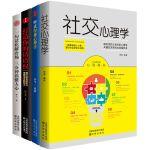 高情商沟通、社交全书(套装4册)