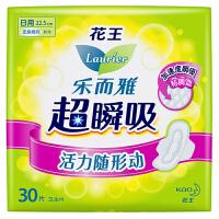 [当当自营] 花王 乐而雅 超瞬吸 纤巧日用护翼型卫生巾 22.5cm 30片