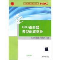 H3C路由器典型配置指导(H3C网络学院参考书系列) 杭州华三通信技术有限公司