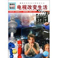 电视改变生活(精)/WAS IST WAS