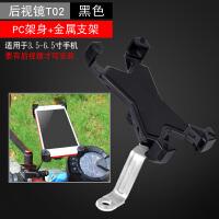 自行车手机架固定架山地单车配件电动摩托车手机导航支架骑行装备SN3289 T02黑色(适用于电动车 摩托车)