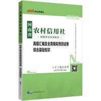 中公教育2021河南省农村信用社招聘考试:真题汇编及全真模拟预测试卷综合基础知识