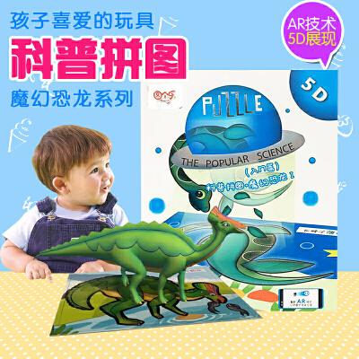 图个乐 儿童早教益智AR实景拼图 3岁以上 科普拼图魔幻恐龙系列AR技术5D效果 内含8种每种12块 带教材