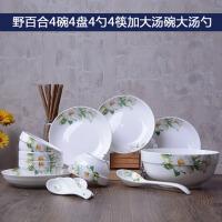 头陶瓷餐具套装家用碗碟碗盘碗筷勺组合