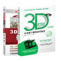 【全2册】3D打印机轻松DIY 第2版+(S)3D打印 从全面了解到亲手制作 3D打印技术书籍 3D打印机组装与维修教