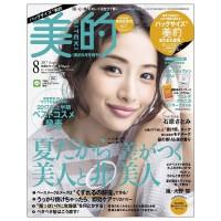 包邮全年订阅 美的(BITEKI)时尚美容杂志【月刊】日本日文 共12期