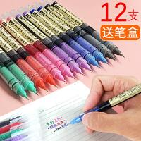 点石走珠君直液式走珠笔速干笔彩色中性笔0.5mm针管头水蓝色红色笔学生用考试黑色碳素笔签字笔办公文具批发