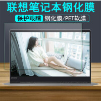 Lenovo联想ideapad330C笔记本电脑i5八代14英寸屏幕钢化保护贴膜 17.3英寸 -软膜2片装