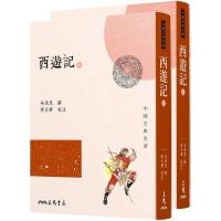 [台版] 西�[�(上/下)/�浅卸�/三民��局/中国古典小说四大名著之一 西游记