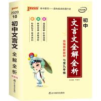 2020版 pass绿卡图书初中文言文全解全析统编版新教材七至九年级掌中宝