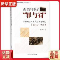 """【新�A自�I】西伯利��的""""罪�c�P"""",中��社��科�W出版社,�w玉明 著"""