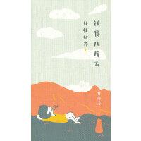 花花世界(2):认得几片云