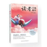 读者文摘精华(学生版):我成长,我快乐 李铅 9787563948680