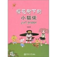 【JP】樱花树下的小猫侠 刘佳�h 中国海洋大学出版社 9787811257229