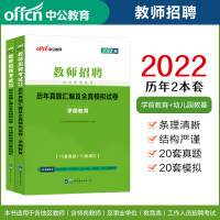 中公教育2020天津市教师招聘考试:教育综合知识(教材+历年真题+标准预测试卷+中公名师密押卷)4本套