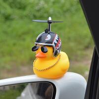 汽车摆件小黄鸭头盔带墨镜破风鸭子涡轮增鸭安全帽车载摆件装饰品